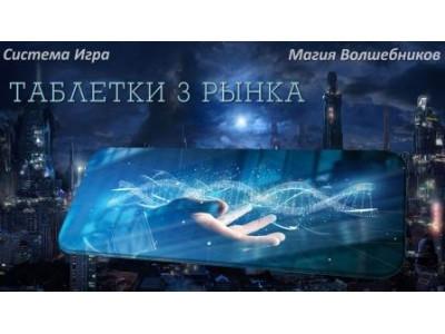 """Видеофильм Бориса Моносова """"Электронные Таблетки 3 рынка"""""""