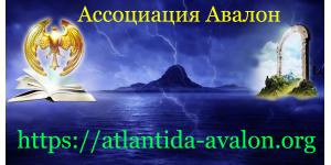 Психокинетическая Ассоциация Авалон